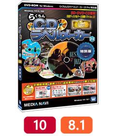 らくちんCDラベルメーカー23 Pro (特別版) 【パッケージ版】