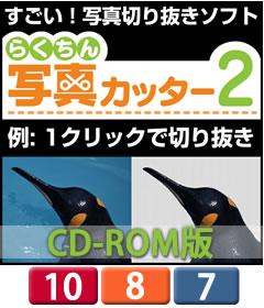 【クロネコDM便発送】 らくちん写真カッター2 (CD-ROM版)