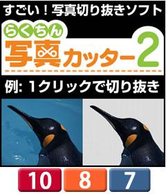 【超速写真切り抜きソフト】 らくちん写真カッター2 (ダウンロード版)