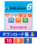 InkSaver 6 + WPS Office Standard Edition(ダウンロード版) 【セット特価20%OFF】