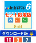 InkSaver 6 + WPS Office Gold Edition(ダウンロード版) 【セット特価20%OFF】