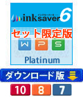 InkSaver 6 + WPS Office Platinum Edition(ダウンロード版) 【セット特価20%OFF】