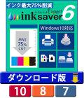 InkSaver 6 Expert (ダウンロード版)