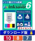 InkSaver 6 Expert 2ライセンス版(ダウンロード版)