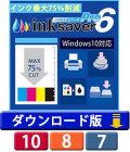 InkSaver 6 Pro (ダウンロード版)