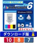 InkSaver 6 Pro 2ライセンス版(ダウンロード版)