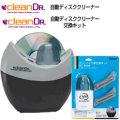 自動ディスククリーナー+自動ディスククリーナー用交換キット 【特価10%OFF】