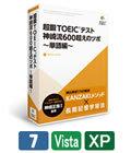 超鍛TOEICテスト 神崎流600超えのツボ〜単語編〜 【特価50%OFF】