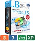 【パーティションを簡単操作!】LB パーティションワークス15 【特価10%OFF】
