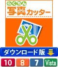 【簡単写真切り抜きソフト】 らくちん写真カッター(ダウンロード版)