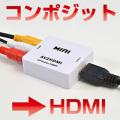 【コンポジットをHDMI変換】 サンコー コンポジットをHDMIへ変換するアダプタ HDMRCA44