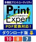 【多機能プリントユーティリティーソフト】 Print Expert(プリントエキスパート) ダウンロード版