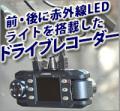 サンコー 前後赤外線付きデュアルレンズドライブレコーダーGPS2 X9DVRDL