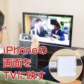 サンコー HDMIビデオ出力アダプタ for iPhone