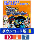 らくちんCDラベルメーカー19 (ダウンロード版)
