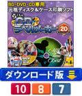 らくちんCDラベルメーカー20 (ダウンロード版)
