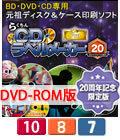 らくちんCDラベルメーカー20 Pro [20周年記念限定版] (DVD-ROM版)