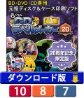 らくちんCDラベルメーカー20 Pro [20周年記念限定版] (ダウンロード版)