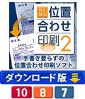 らくちん位置合わせ印刷2(ダウンロード版)