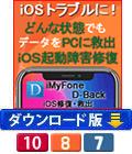 iMyFone D-Back:iOS修復・救出(ダウンロード版) 【特価20%OFF+ポイント10倍】