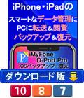 iMyFone D-Port Pro:iOSバックアップ・復元(ダウンロード版) 【特価20%OFF+ポイント10倍】