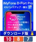 iMyFone D-Port Pro:iOSバックアップ・復元(ダウンロード版) 【特価15%OFF】