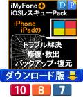 iMyFone : iOSレスキューPack [修復・救出・バックアップ・復元](ダウンロード版) 【特価20%OFF+ポイント10倍】