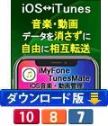 iMyFone TunesMate:iOS音楽・動画管理(ダウンロード版) 【特価20%OFF+ポイント10倍】