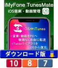 iMyFone TunesMate:iOS音楽・動画管理(ダウンロード版) 【特価15%OFF】