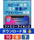 iMyFone Umate Pro:iOSクリーンアップ ファミリーライセンス(ダウンロード版) 【特価10%OFF】