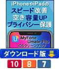 iMyFone Umate Pro:iOSクリーンアップ(ダウンロード版) 【特価16%OFF】