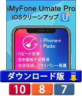 iMyFone Umate Pro:iOSクリーンアップ(ダウンロード版)【特価20%OFF】