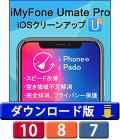 iMyFone Umate Pro:iOSクリーンアップ(ダウンロード版)