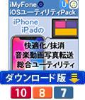 iMyFone:iOSユーティリティPack[快適化・抹消・音楽動画写真転送](ダウンロード版) 【特価20%OFF+ポイント10倍】