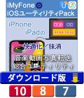 iMyFone:iOSユーティリティPack[快適化・抹消・音楽動画写真転送](ダウンロード版) 【特価19%OFF】