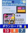 iMyFone:iOSユーティリティPack[快適化・抹消・音楽動画写真転送](ダウンロード版)