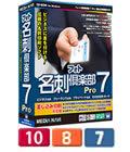 フォト名刺倶楽部7 Pro[差込印刷機能付き](パッケージ版) 【特価20%OFF】