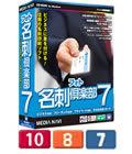フォト名刺倶楽部7(パッケージ版) 【特価20%OFF】