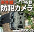 サンコー 自動録画監視カメラ mini  MPSC-26