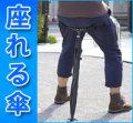 【傘がイスに早変わり!】 サンコー 座れる傘 チェアブレラ