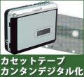 【カセットテープを手軽にデジタル化】 NOVAC CASSETTE to DIGITAL Compact Mk2