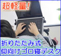 サンコー 超軽量折りたたみ式【仰向けゴロ寝デスク】