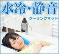 サンコー USB水冷静音クーリングマット 【特価60%OFF】