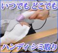 【ハンディタイプ洗浄器】サンコー USB超音波ハンディ洗浄器 シミトリエリック