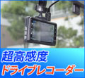 【超高画質でクリアな映像】 超高感度ドライブレコーダー STLGHTC3