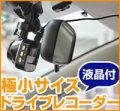 【防犯カメラにも】サンコー スーパーミニ液晶付きドライブレコーダー DRVCARC4