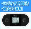 【最大20番組を予約録音!】ベセトジャパン ラジオバンク2 DRS-200(単三乾電池20本付き)