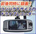 【カメラレンズが2つなのにコンパクト 】デュアルレンズドライブレコーダーDULCARD6