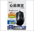 心拍センサー付きブルーLEDマウス 有線タイプ MA-HLS1