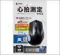 心拍センサー付きブルーLEDマウス 無線(ワイヤレス)タイプ MA-WHLS1